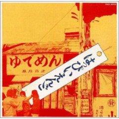 はっぴいえんど 「はっぴいえんど」 (1970)_c0048418_7221869.jpg