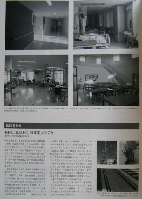 全個室病院をめざして 巽今宮病院(箕面市)_c0146629_14341576.jpg