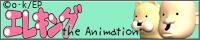 疲れた心に、じわっと効く『エレキング the Animation』_e0025035_34626100.jpg