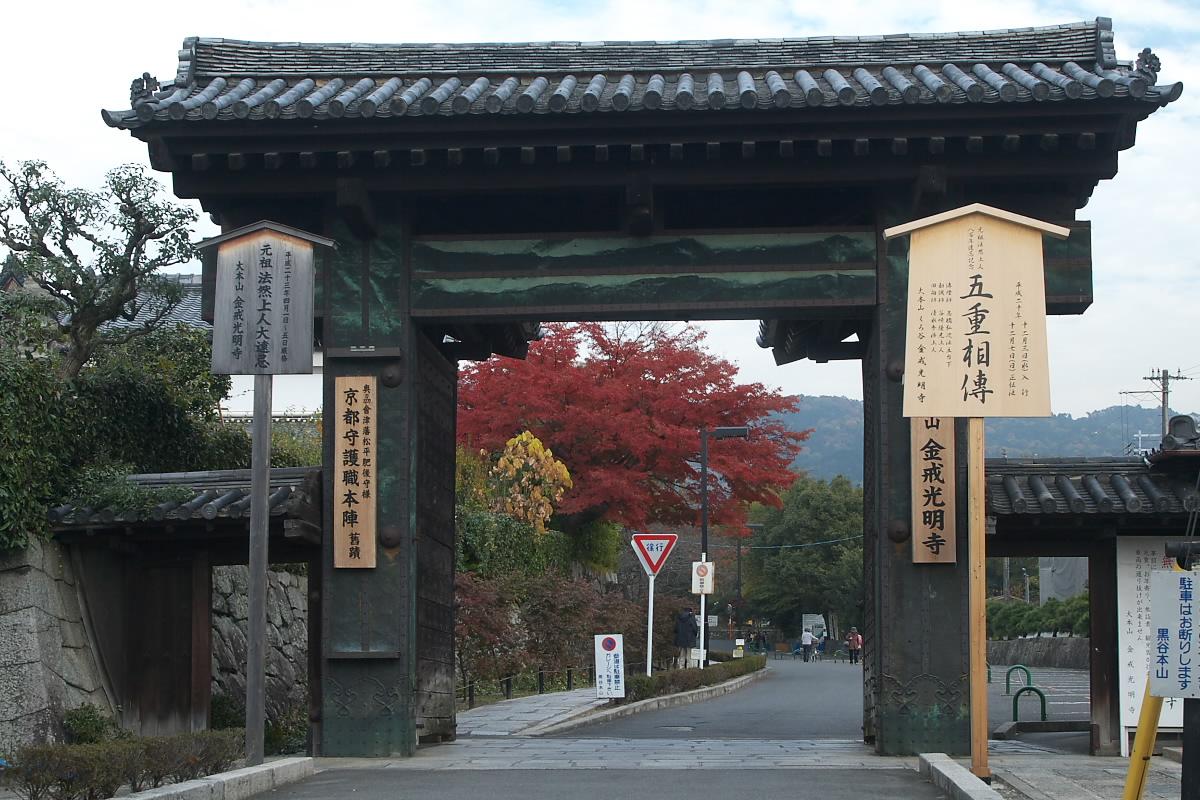 紅葉 2007 <真如堂 > 11_f0021869_2248249.jpg