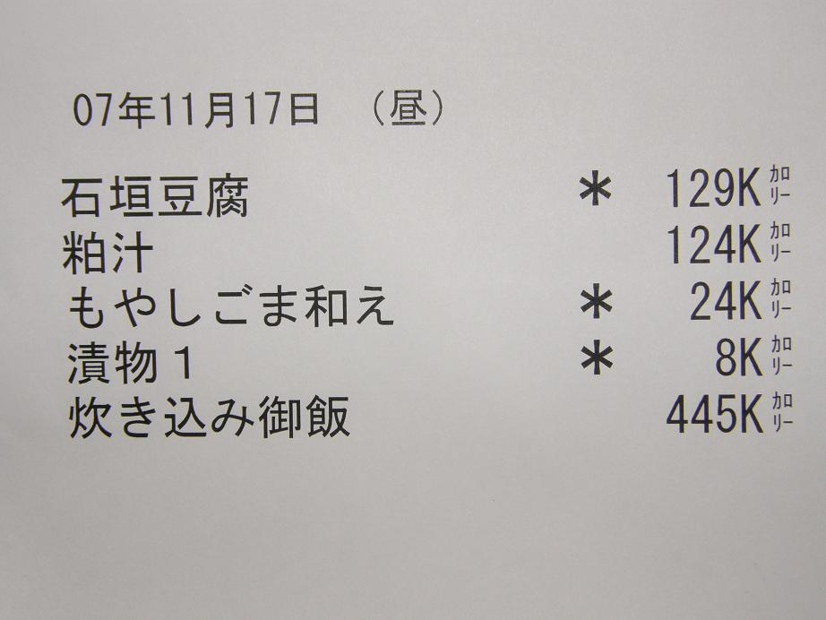 入院日記 その17_c0118393_15433725.jpg
