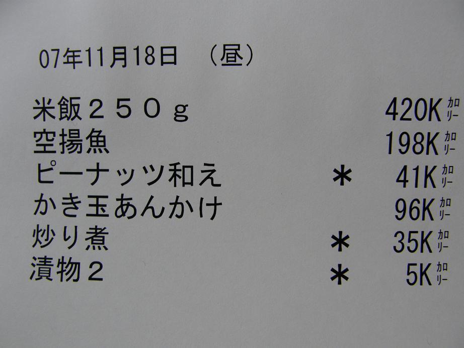 入院日記 その18_c0118393_1641280.jpg