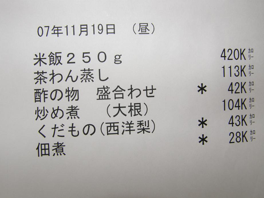 入院日記 その19_c0118393_1774631.jpg