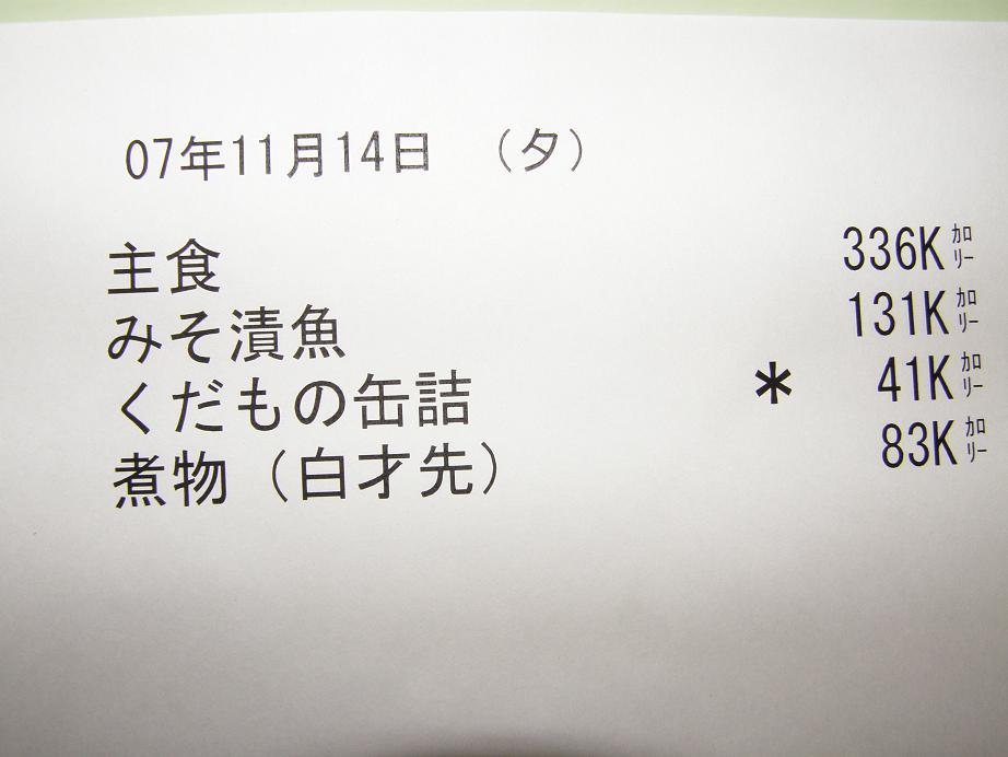 入院日記 その14_c0118393_8442014.jpg