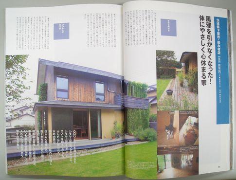 建築雑誌『チルチンびと』に掲載されています!_a0059217_14123035.jpg