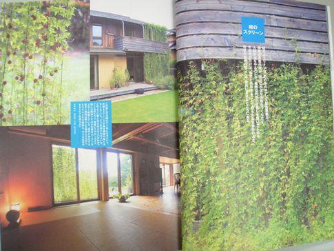 建築雑誌『チルチンびと』に掲載されています!_a0059217_14131695.jpg