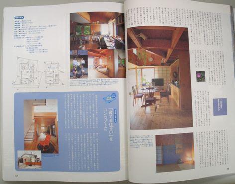 建築雑誌『チルチンびと』に掲載されています!_a0059217_1413266.jpg