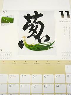 JAカレンダー完成&入手方法ご案内_c0053520_1332112.jpg