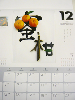 JAカレンダー完成&入手方法ご案内_c0053520_134814100.jpg