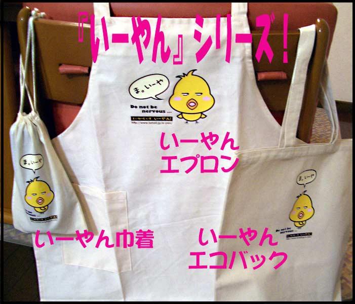 『いーやん』エコバック&巾着袋&エプロン♡_f0119369_10121899.jpg
