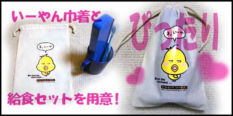 『いーやん』で給食セット♡_f0119369_10302513.jpg