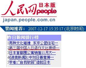 第三回 『中国人の日本語作文コンクール』表彰式記事、人民網日本版アクセス2位に_d0027795_2372255.jpg