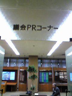 異議な~し! 意義なし!? 愛知県議会運営委員会 傍聴記_d0011701_2131465.jpg