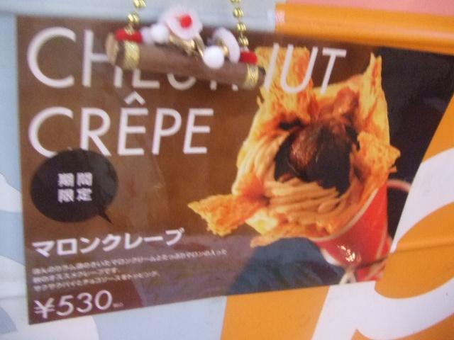 Crepe-Crepe&マリオジェラテリア ガーデンウォ~ク幕張店_f0076001_21411253.jpg