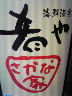 海鮮酒房 肴や 恵比寿総本店_c0025217_1937394.jpg