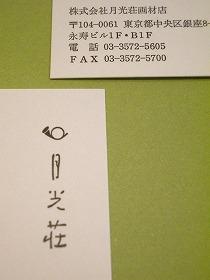 名刺_e0045977_1730450.jpg