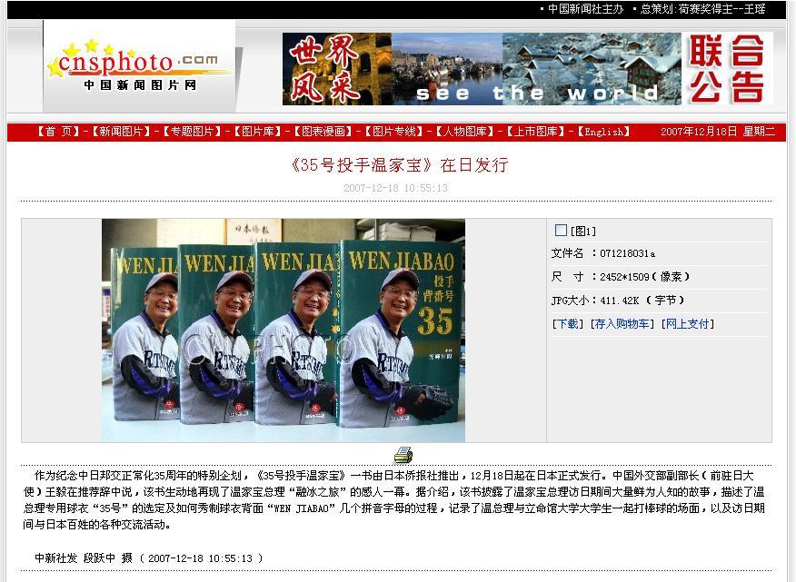 『WEN JIABAO 投手 背番号 35』刊行の写真 中国新聞社より配信された_d0027795_12375268.jpg