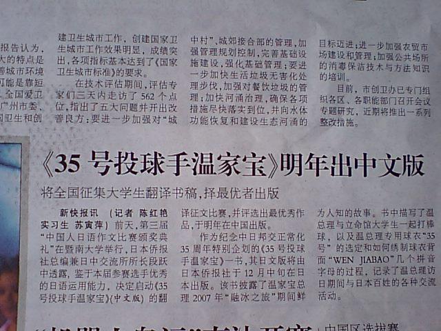 広州新快報 報道『WEN JIABAO 投手 背番号 35』刊行 翻訳原稿募集_d0027795_12502941.jpg