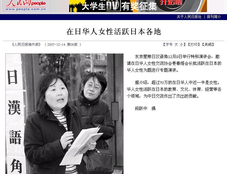 在日華人女性活躍の写真報道人民日報(海外版)にも登場_d0027795_12585798.jpg
