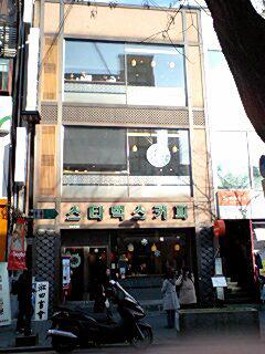 ソウル逍遥その番外編_e0098202_1634318.jpg