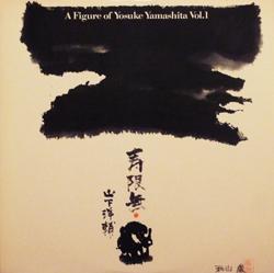 山下 洋輔 / 寿限無 (山下洋輔の世界Vol.1)_d0102724_0413979.jpg