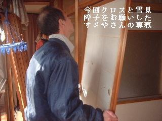 リフォーム12日目_f0031037_18534279.jpg