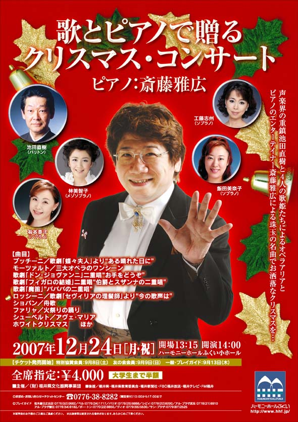 福井のハーモニーホールでのクリスマスコンサート_a0041150_240531.jpg