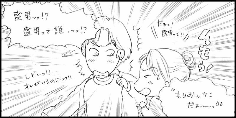 もりおサンが、盛男サン!?_f0119369_21203620.jpg