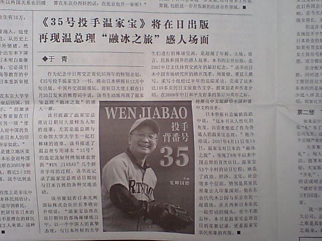 日本新華僑報 『WEN JIABAO 投手 背番号 35』刊行を報道_d0027795_1357275.jpg
