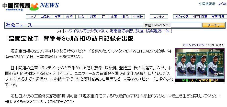 中国情報局 『WEN JIABAO 投手 背番号 35』刊行を報道_d0027795_17233816.jpg