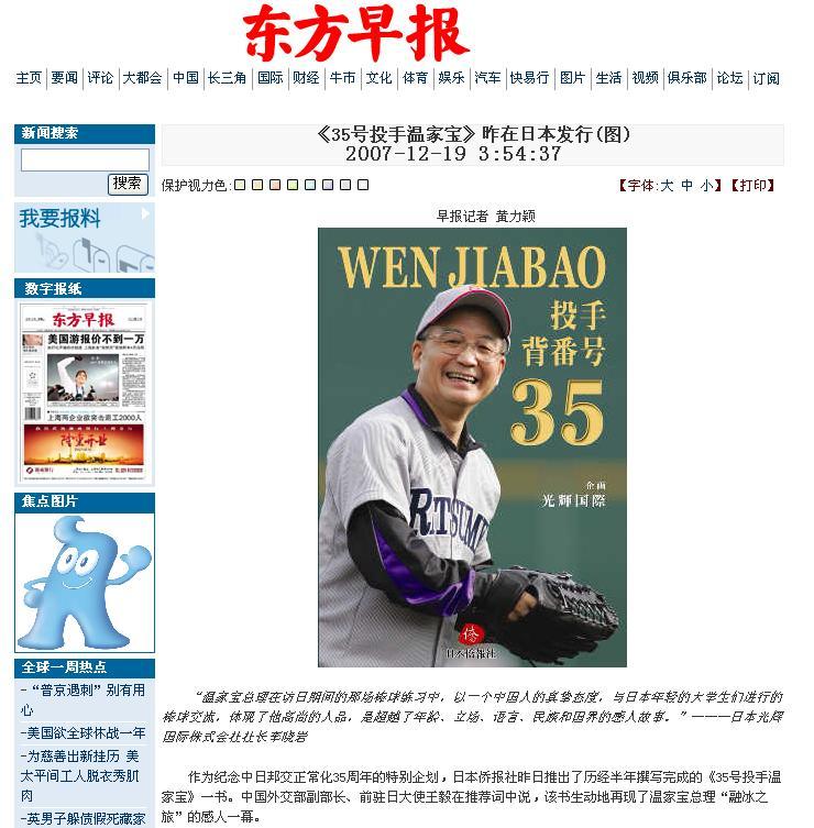 上海東方早報 『WEN JIABAO 投手 背番号 35』刊行を大きく報道_d0027795_7144965.jpg