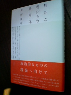 明日21日発売、田崎英明『無能な者たちの共同体』、未来社より_a0018105_13194919.jpg