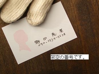 名刺はんこ+ヨコ顔はんこ_c0154210_9435797.jpg