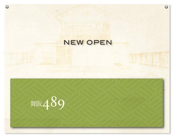 グラフィックデザイン/浜松 店舗デザイン/舞阪489_c0089242_14244493.jpg