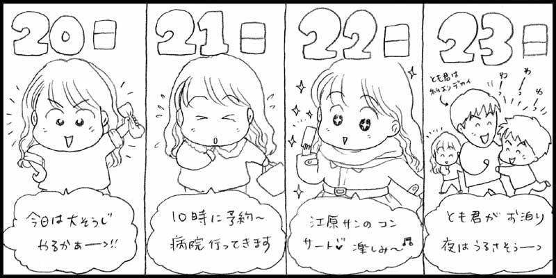 今週の予定☆☆☆_f0119369_21411842.jpg