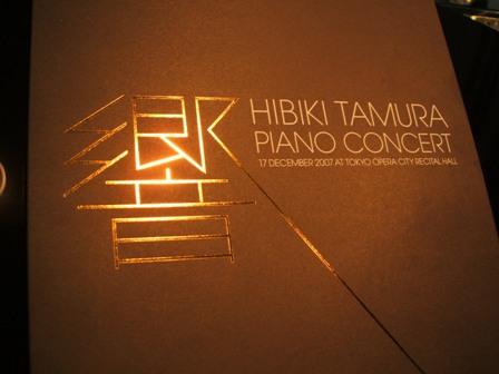 田村 響「ロン・ティボー国際音楽コンクール」優勝!_c0129582_16552841.jpg