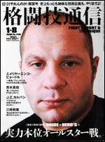 格闘技通信 No.436_c0013594_15123763.jpg