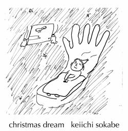 クリスマスの夢/曽我部恵一