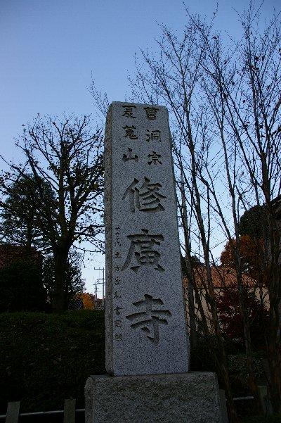 座禅 修廣寺にてNo1_c0038619_1832497.jpg