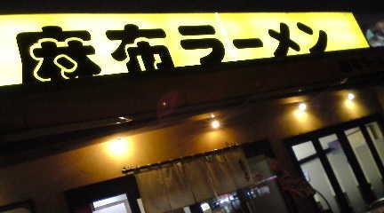 ご近所グルメ―麻布ラーメンで坦々麺を♪_f0141419_6103074.jpg