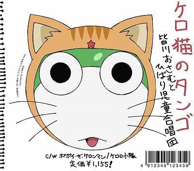『ケロロ軍曹』新エンディングテーマ『ケロ猫のタンゴ』:シングル発売!_e0025035_2324758.jpg