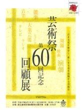 ▼大阪市立近代美術館「イルコモンズ回顧展」_d0017381_157099.jpg