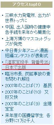 『WEN JIABAO 投手 背番号 35』刊行の記事 人民網日本語版アクセス5位に_d0027795_1044432.jpg