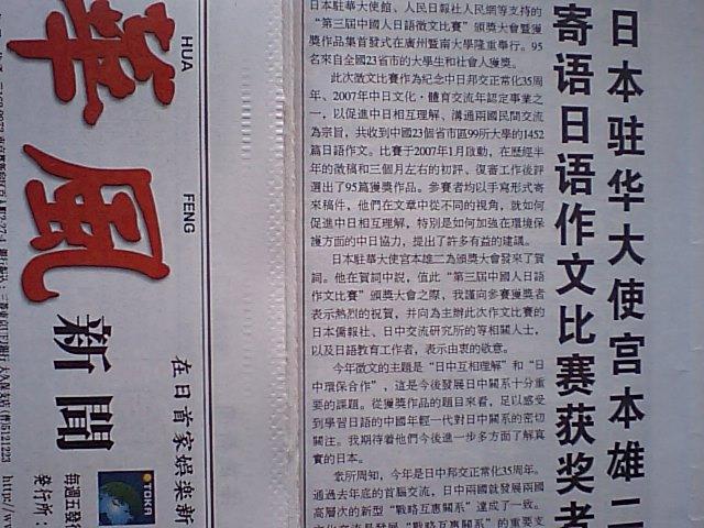 華風新聞 宮本大使の祝辞を報道_d0027795_14361072.jpg