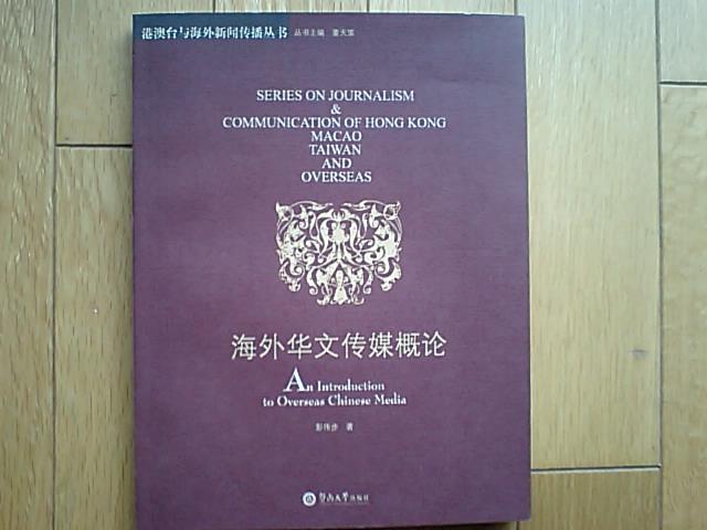 海外华文传媒概论 在中国曁南大学出版_d0027795_1559842.jpg