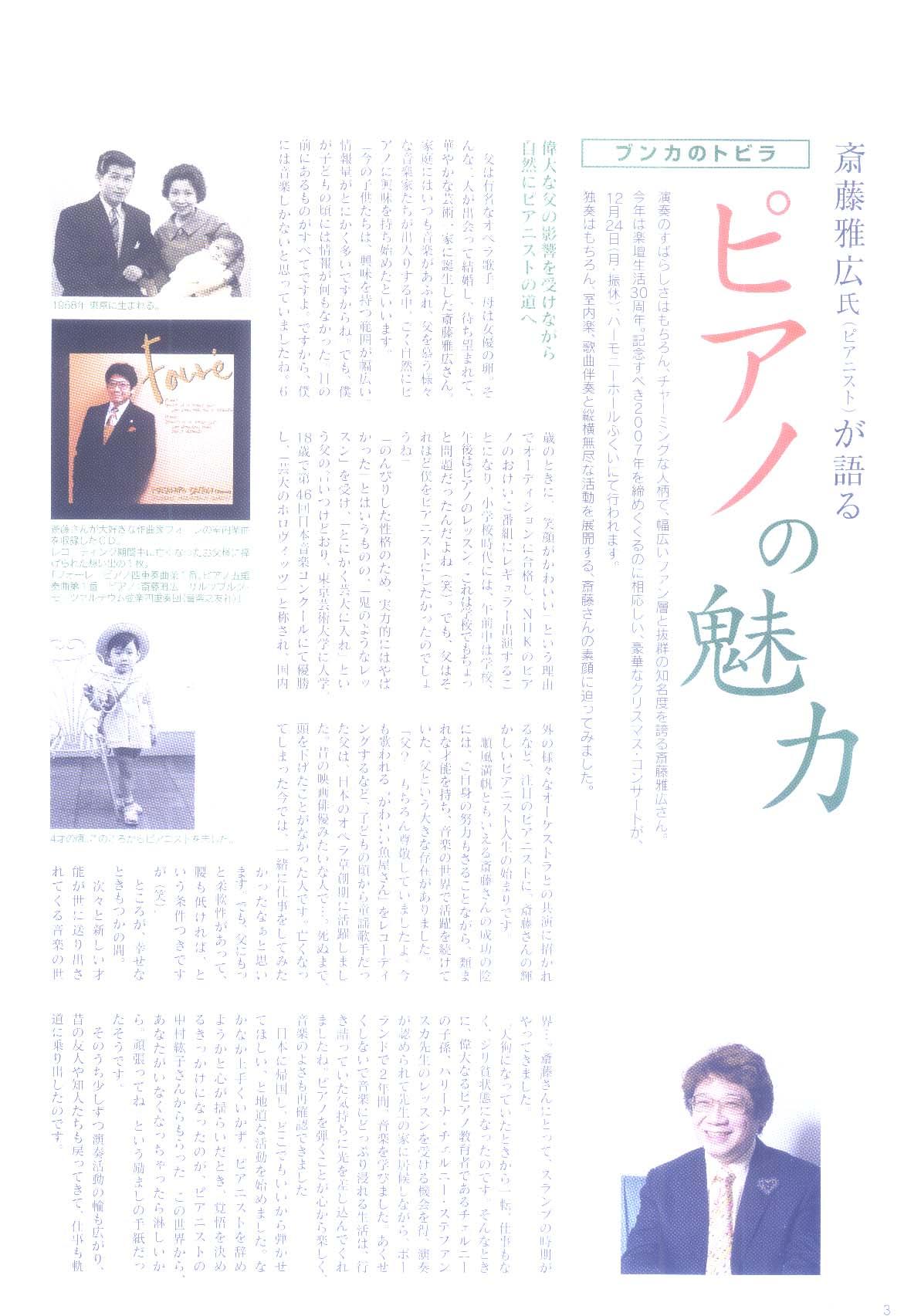 季刊誌「ブンカ」にインタビュー掲載_a0041150_2123799.jpg