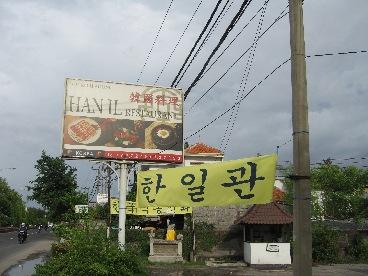 バリで見つけた韓国♪_b0060363_2234635.jpg