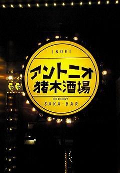 【閉店】アントニオ猪木酒場 池袋店_c0152767_20222763.jpg