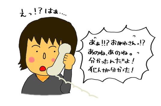おがわ少女の事件簿_a0093189_9451652.jpg