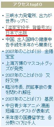 『WEN JIABAO 投手 背番号 35』刊行の記事 人民網日本語版アクセス2位へ _d0027795_11582711.jpg